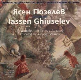 Съвременно българско изкуство. Имена: Ясен Гюзелев