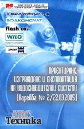 Проектиране,изграждане и експлоатация на водоснабдителни системи/Наредба № 2;22.03.2005
