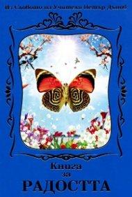 Книга за радостта