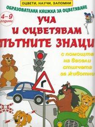 Уча и оцветявам пътните знаци 4-9 години/ Образователна книжка за оцветяване