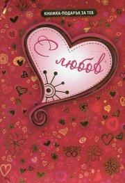 Книжка-подарък за теб: С любов