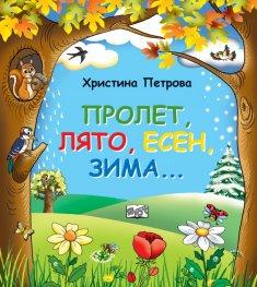 Пролет, лято, есен, зима...