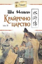 Крайречно царство Т.3 (твърда корица)