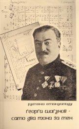 Георги Шагунов - Само два тона за мен