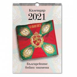 Стенен каленар 2021: Българските бойни знамена