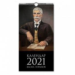 Стенен календар 2021: Васил Горанов