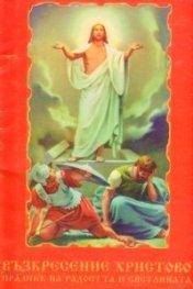 Възкресение Христово: Празник на радостта и светли