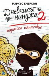 Пиратско нашествие - книга 2 (Дневникът на един нинджа)