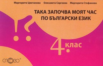 *Така започва моят час по български език 4 клас