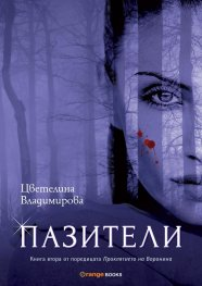 """Пазители Кн.2 от поредицата """"Проклятието на Воронина"""""""