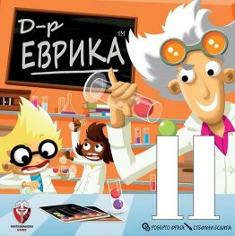 Д-р Еврика - Настолна игра