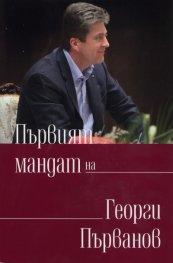 Първият мандат на Георги Първанов
