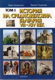 История на България Т.I: История на Средновековна България VII - XIV век
