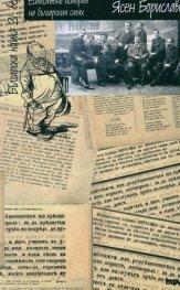 Естествена история на българския смях