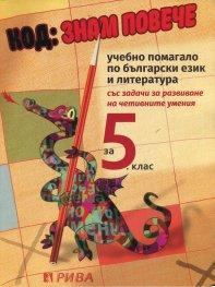 Код: Знам повече. Учебно помагало по български език и литература за 5.клас