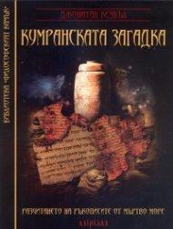 Кумранската загадка. Разчитането на ръкописите от Мъртво море