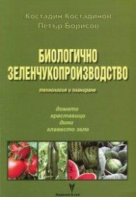 Биологично зеленчукопроизводство. Технология и планиране (домати, краставици, дини, главесто зеле)