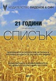 Справочник 2017 (със списък на разрешените за предлагане на пазара и употреба продукти за растителна защита)