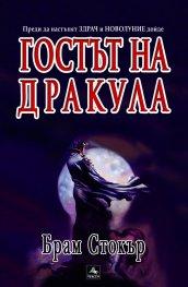 Гостът на Дракула