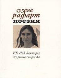 Поезия/ Сузана Рафарт