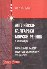 Английско-български морски речник с колокации