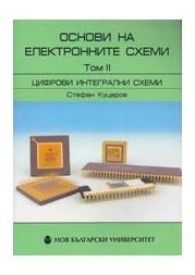 Основи на електронните схеми Т.II: Цифрови интегрални схеми