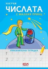 Научи числата с Малкия принц - упражнителна тетрадка