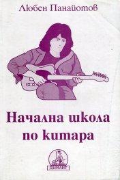 Начална школа по китара