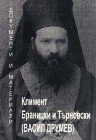 Климент Браницки и Търновски /Васил Друмев/. Документи и материали