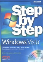 Windows Vista. Step by Step