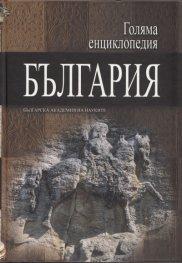 Голяма енциклопедия България Т.12