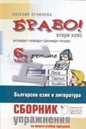 Браво! 6 част (Е): Сборник с упражнения по български език и литература за 2. клас