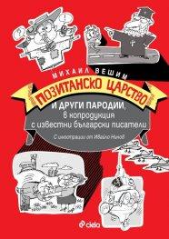 Позитанско царство и други пародии, в копродукция с известни български писатели