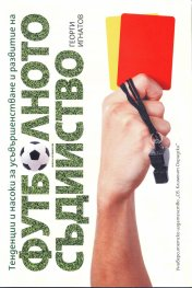 Тенденции и насоки за усъвършенстване и развитие на футболното съдийство