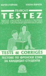 Testez vos connaissances:тестове по френски език за кандидат  -  студенти