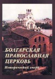 Болгарская православная церковь. Исторический очерк