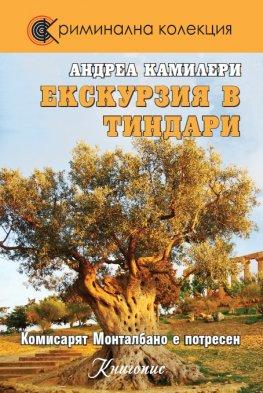 Екскурзия в Тиндари