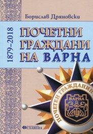 Почетни граждани на Варна 1879-2018