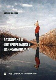 Разбиране и интерпретация в психоанализата