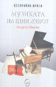Музиката на един живот