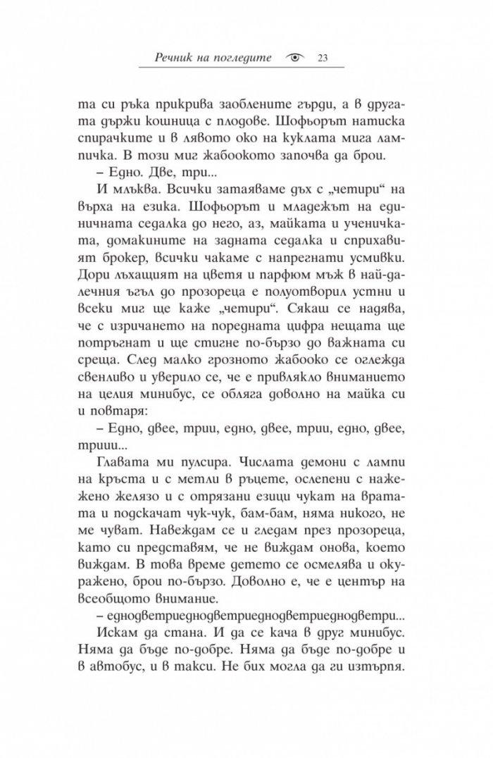Речник на погледите