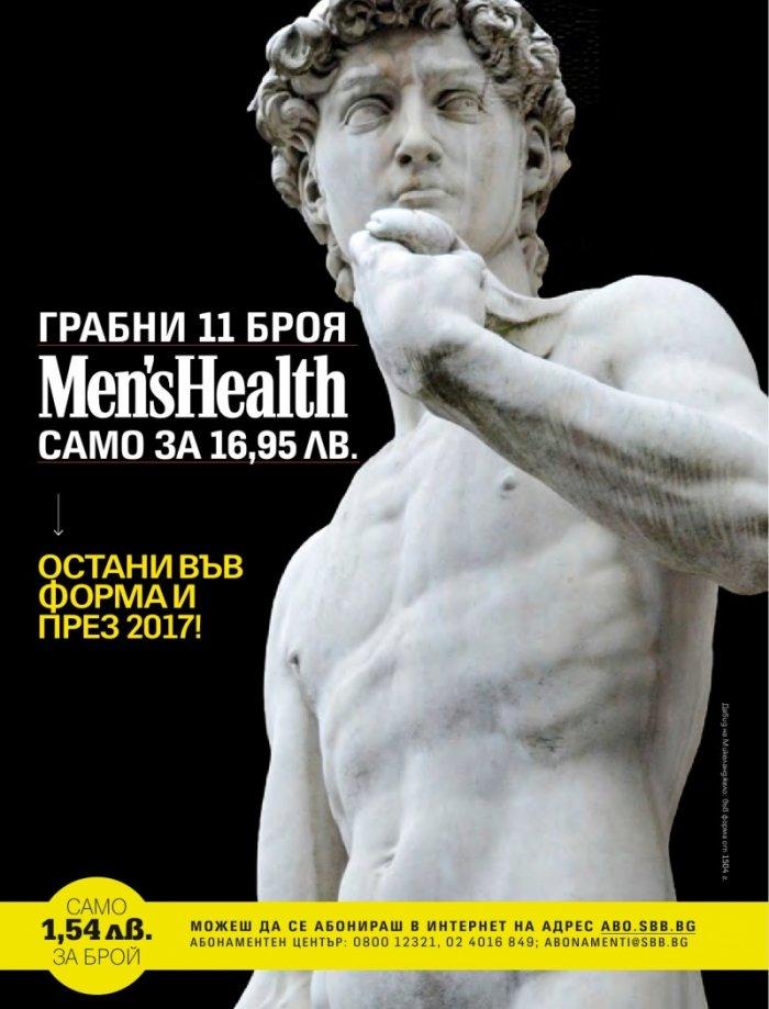 Men's Health 4/2017