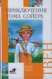 Приключения Тома Соейра