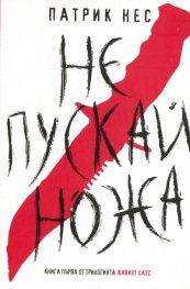 """Не пускай ножа Кн.1 от трилогията """"Живият хаос"""""""