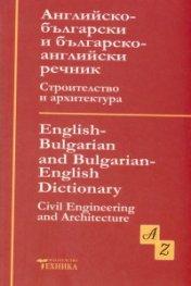 Английско-български и българско-английски речник Строителство и архитектура