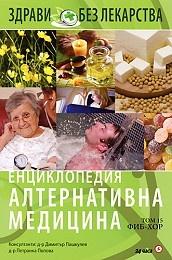 Енциклопедия Алтернативна медицина Т.15 - ФИБ-ХОР