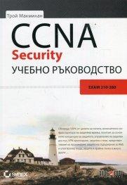 CCNA Security. Учебно ръководство (Exam 210-260)