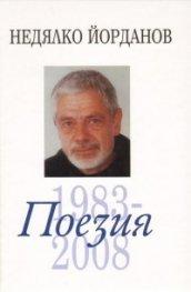 Съчинения в 12 тома Т.3: Поезия   /  1983  -  2008  /