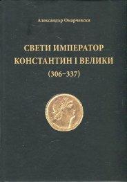 Свети император Константин I Велики (306-337)
