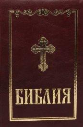 Библия/ бордо